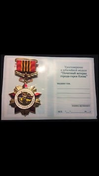 Russian Veteran Medal for Victory in Stalingrad  Toronto, M4V 2B6