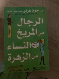 Arabic book for adults