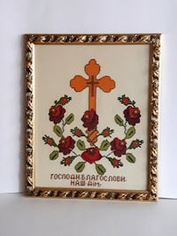 Bless Our Home Framed Ukrainian Cross-Stitch