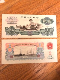 2.00 RMB yuan (brand new) issued in 1960 for serious collectors only. Star with Ancient Coin water marked. Richmond, V7A 1J7