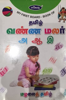 Learn tamil letters