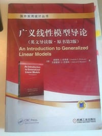 Introduction to generalized linear models Montgomery Village, 20886