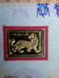 black and gold Tiger postage stamp Hacienda Heights, 91745
