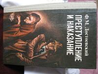 Crime and Punishment F. Dostoevsky in Russian (1983, hardcover) TORONTO