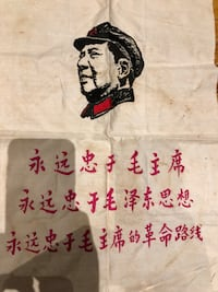 Embroidery Slogans to be 100% Loyal to MAO in Chinese Great Cultural Revolution in 1966 Richmond, V7A 1J7